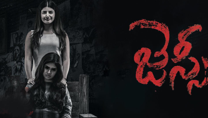 Jessie, a Horror movie that will blow everyone away